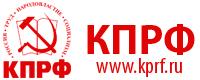 сайт Коммунистической партии Российской Федерации