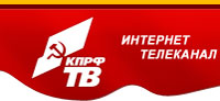 КПРФ ТВ - интернет канал