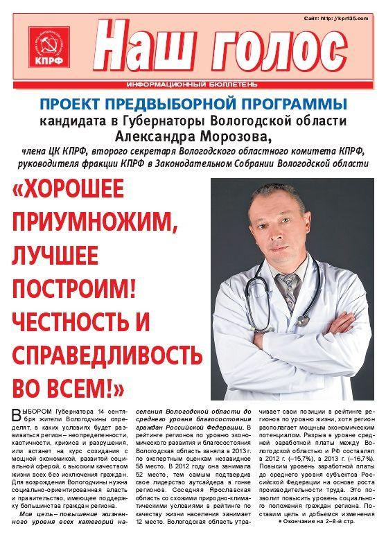 NG_Morozov-1