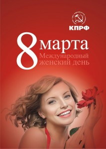 8_martaKPRF